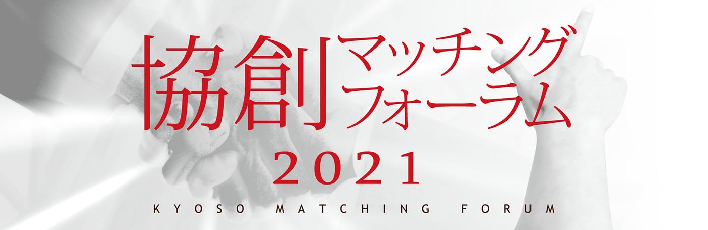 協創マッチングフォーラム2021