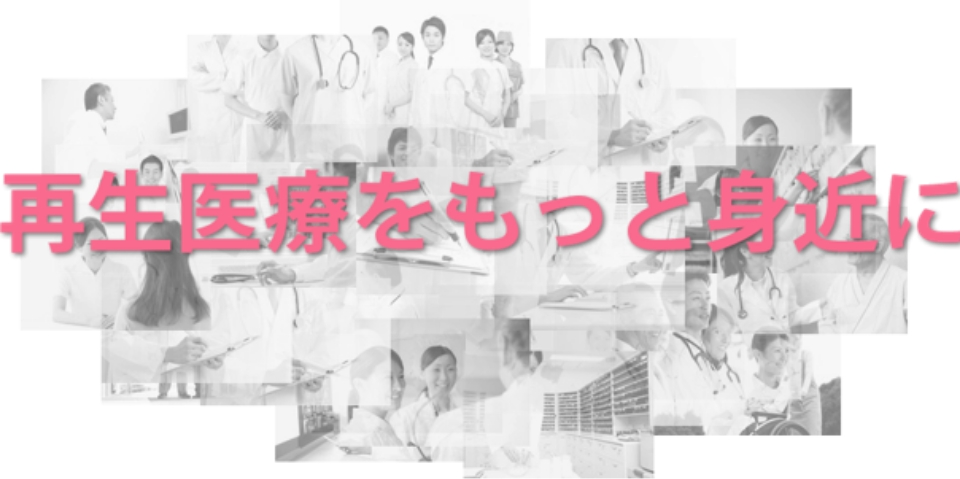 平成30年度 再生・細胞医療産業化連携プロジェクト採択企業<細胞応用技術研究所>
